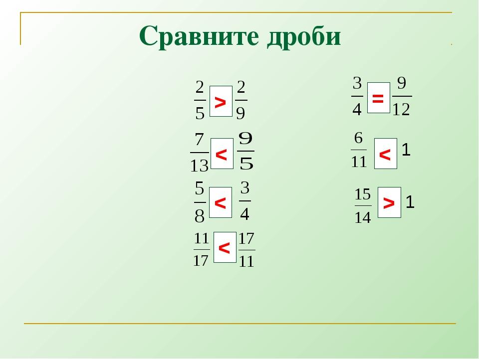 Сравните дроби 1 1 и и и и и и и > < < < = < >