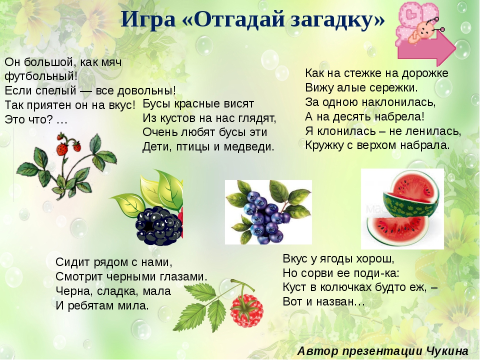 для загадки о фруктах и ягодах с картинками музыкальное творчество