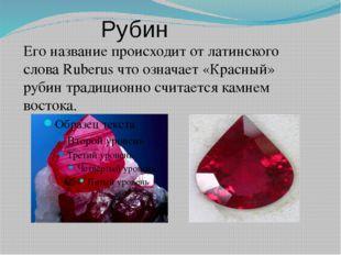 Рубин Его название происходит от латинского слова Ruberus что означает «Красн