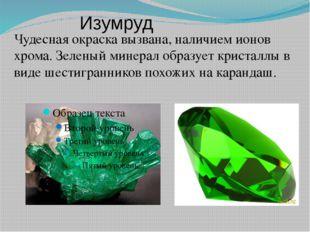 Изумруд Чудесная окраска вызвана, наличием ионов хрома. Зеленый минерал образ
