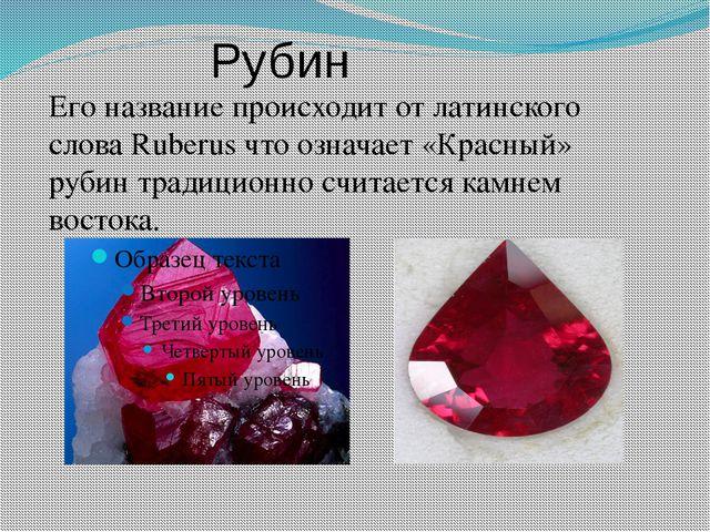 Рубин Его название происходит от латинского слова Ruberus что означает «Красн...