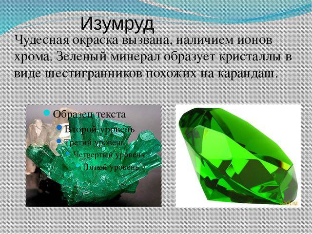 Изумруд Чудесная окраска вызвана, наличием ионов хрома. Зеленый минерал образ...
