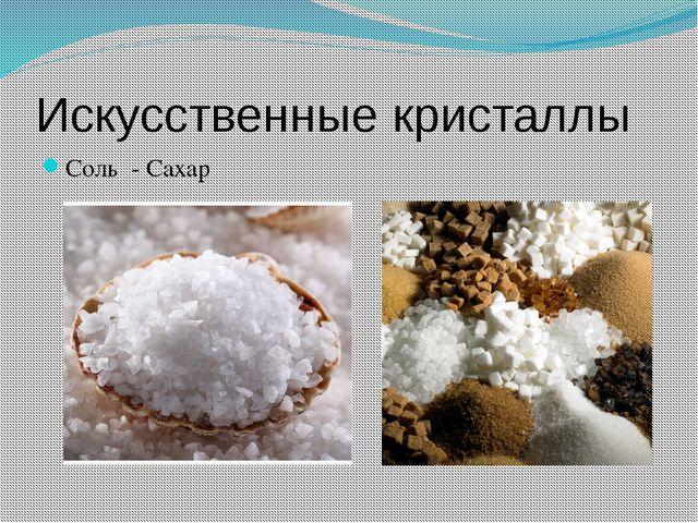 Искусственные кристаллы Соль - Сахар