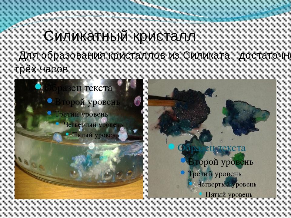 Силикатный кристалл Для образования кристаллов из Силиката достаточно трёх ч...