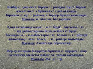 Кейбір сөздер екі түбірден құралады. Екі түбірден жасалған сөз біріккен сөз д