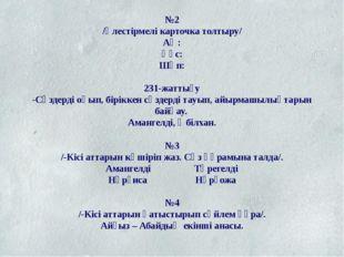 №2 /Үлестірмелі карточка толтыру/ Аң: Құс: Шөп: 231-жаттығу -Сөздерді оқып, б
