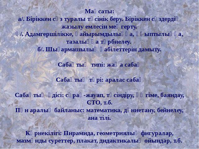 Мақсаты: а/. Біріккен сөз туралы түсінік беру. Біріккен сөздердің жазылу емле...