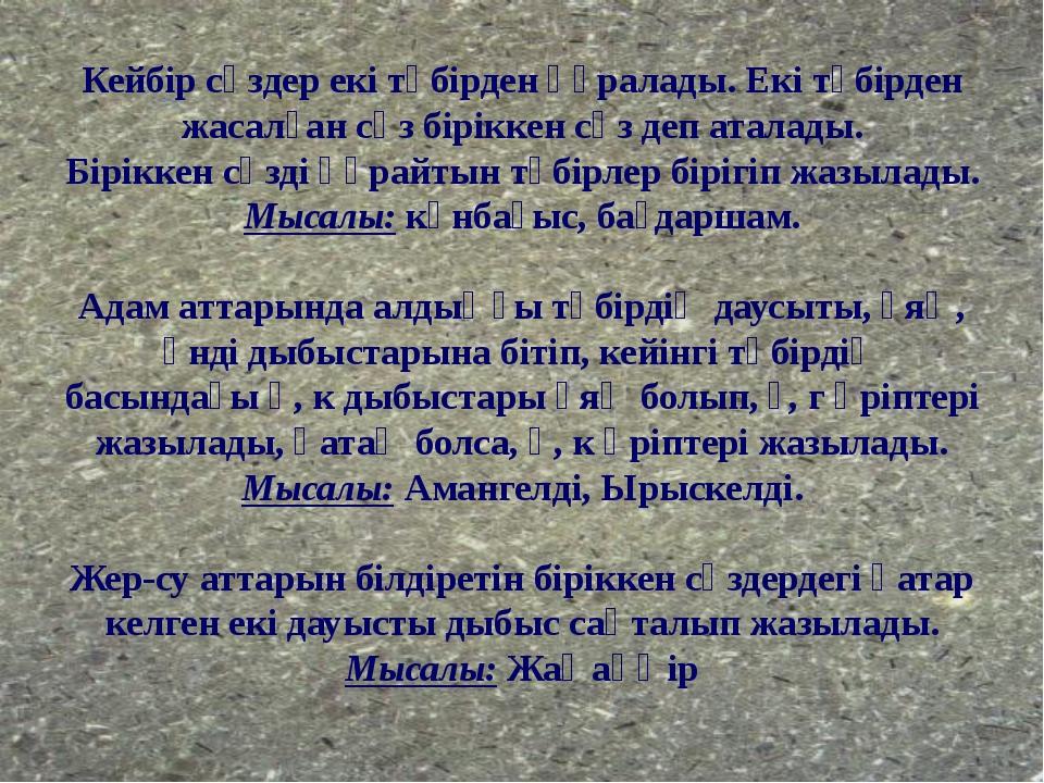 Кейбір сөздер екі түбірден құралады. Екі түбірден жасалған сөз біріккен сөз д...