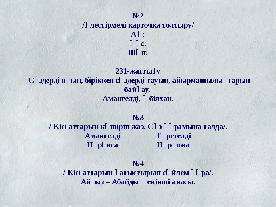 №2 /Үлестірмелі карточка толтыру/ Аң: Құс: Шөп: 231-жаттығу -Сөздерді оқып, б...