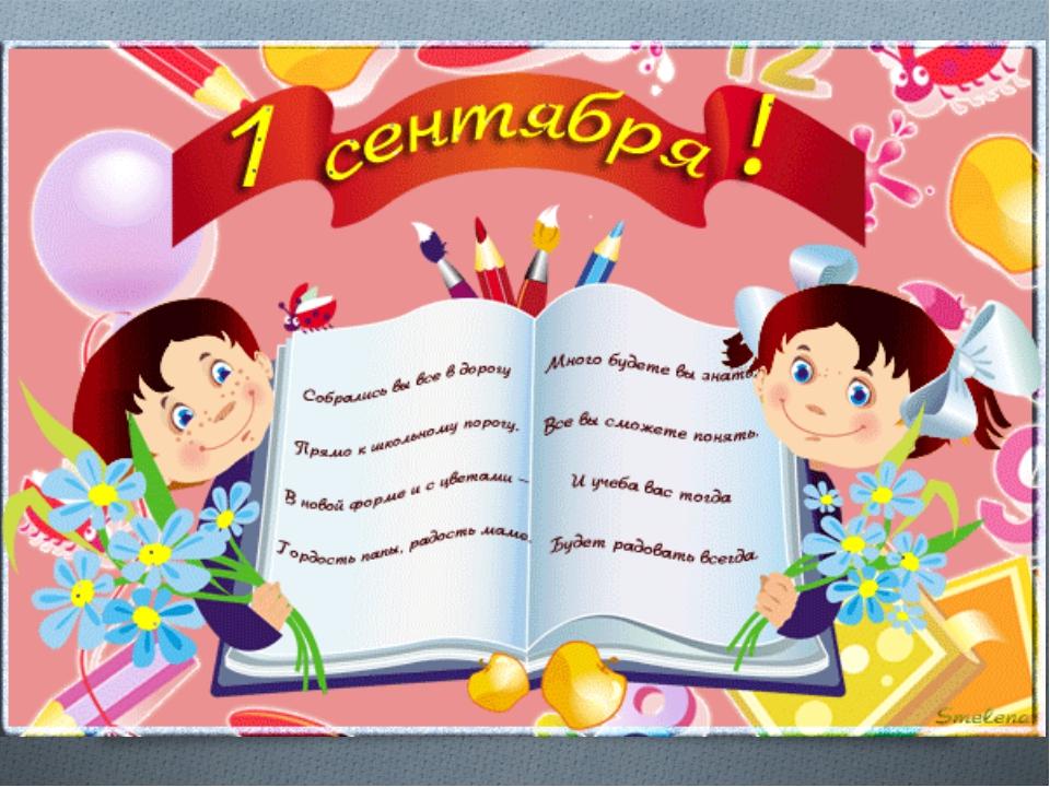 Поздравление одиннадцатиклассникам на 1 сентября