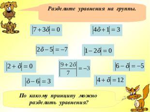 Разделите уравнения на группы. По какому принципу можно разделить уравнения?