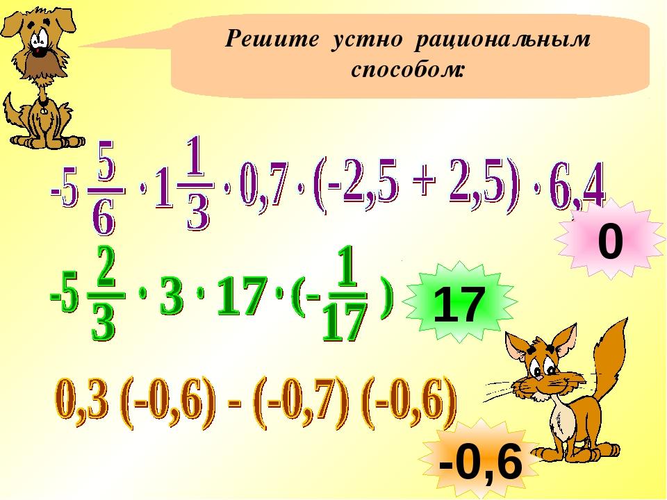 Решите устно рациональным способом: 0 17 -0,6