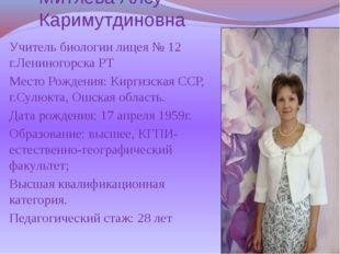 Митяева Алсу Каримутдиновна Учитель биологии лицея № 12 г.Лениногорска РТ Мес