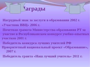 Награды Нагрудный знак за заслуги в образовании 2002 г. «Участник ВВЦ» 2006 г