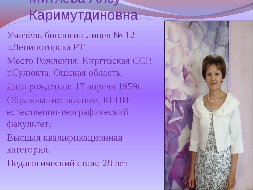 Митяева Алсу Каримутдиновна Учитель биологии лицея № 12 г.Лениногорска РТ Мес...