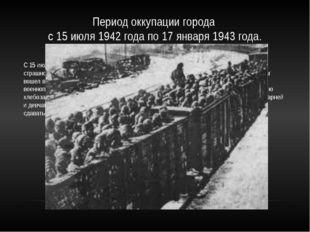 Период оккупации города с 15 июля 1942 года по 17 января 1943 года. С 15 июля