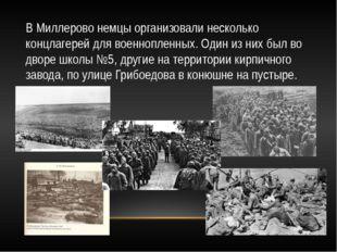 В Миллерово немцы организовали несколько концлагерей для военнопленных. Один