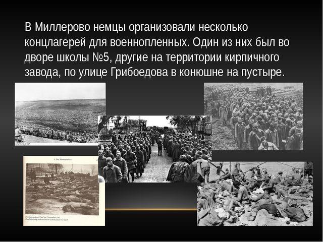 В Миллерово немцы организовали несколько концлагерей для военнопленных. Один...