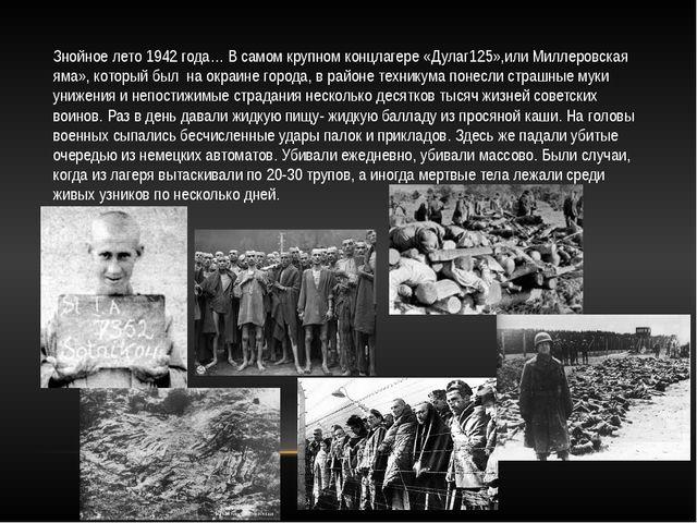 Знойное лето 1942 года… В самом крупном концлагере «Дулаг125»,или Миллеровска...