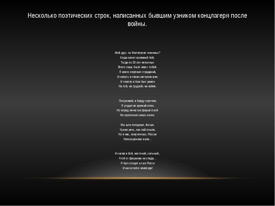 Несколько поэтических строк, написанных бывшим узником концлагеря после войны...