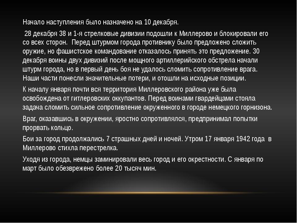 Начало наступления было назначено на 10 декабря. 28 декабря 38 и 1-я стрелков...