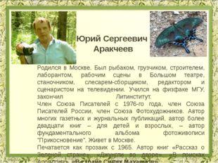 Юрий Сергеевич Аракчеев Родился в Москве. Был рыбаком, грузчиком, строителем,