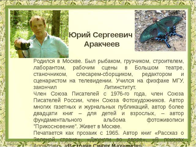 Юрий Сергеевич Аракчеев Родился в Москве. Был рыбаком, грузчиком, строителем,...