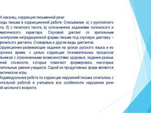 III. И наконец, коррекция письменной речи: А) Виды письма в коррекционной ра