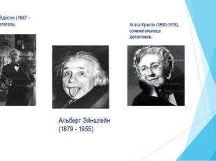Томас Алва Эдисон (1847 - 1931), изобретатель. Агата Кристи (1890-1976), соч