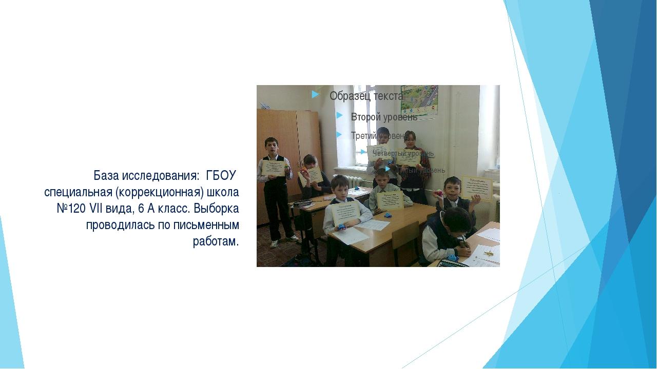База исследования: ГБОУ специальная (коррекционная) школа №120 VII вида, 6 А...