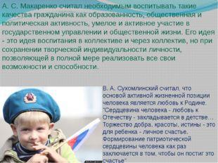 А. С. Макаренко считал необходимым воспитывать такие качества гражданина как
