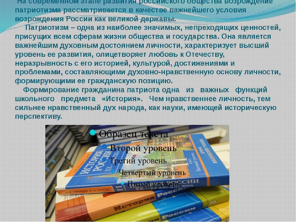 На современном этапе развития российского общества возрождение патриотизма...