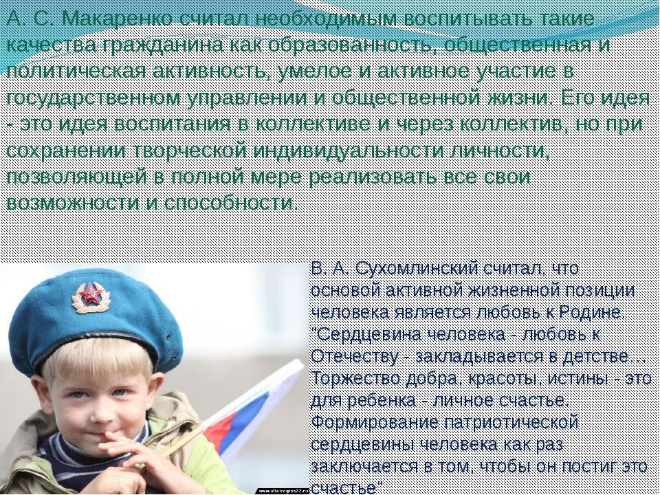 А. С. Макаренко считал необходимым воспитывать такие качества гражданина как...