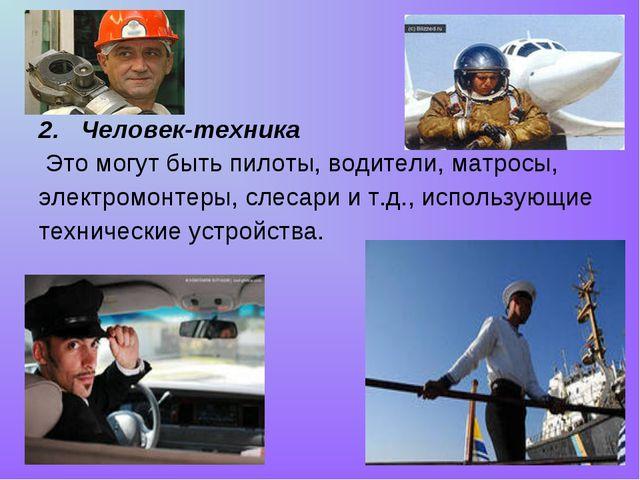 Человек-техника Это могут быть пилоты, водители, матросы, электромонтеры, сле...