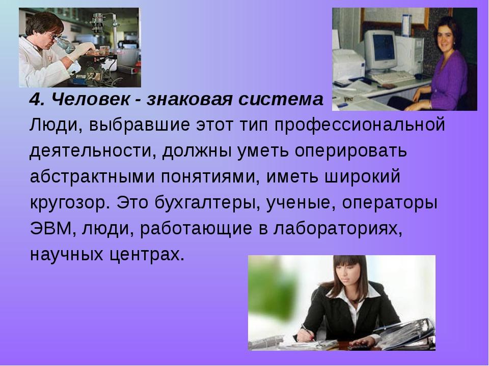 4. Человек - знаковая система Люди, выбравшие этот тип профессиональной деяте...