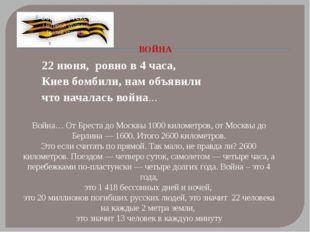 ВОЙНА 22 июня, ровно в 4 часа, Киев бомбили, нам объявили что началась война