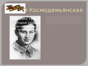 Зоя Космодемьянская Зоя Анатольевна родилась 13 сентября 1923 г. в сибирской