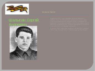 Шолыгин Сергей ШалыгинСергейАндреевич Родился в 1925 году в деревне Урюпин