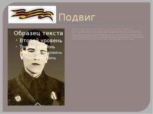 Подвиг Дмитрий Кузьмич Федотов, которого ценой своей жизни спас Сергей. Подви