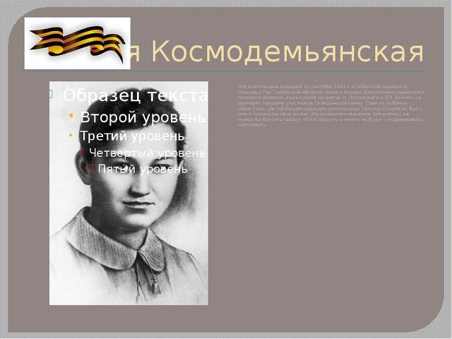Зоя Космодемьянская Зоя Анатольевна родилась 13 сентября 1923 г. в сибирской...