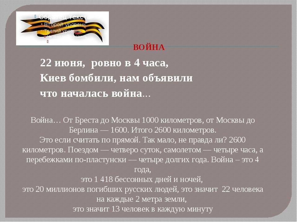 ВОЙНА 22 июня, ровно в 4 часа, Киев бомбили, нам объявили что началась война...