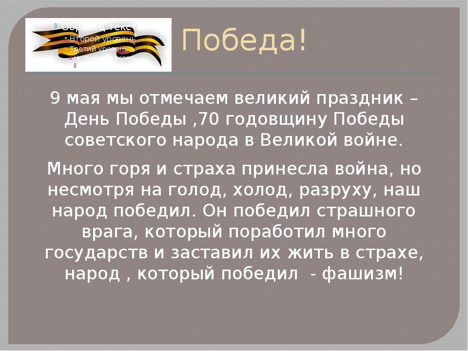 Победа! 9 мая мы отмечаем великий праздник – День Победы ,70 годовщину Победы...