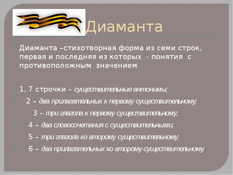 Диаманта Диаманта –стихотворная форма из семи строк, первая и последняя из к...