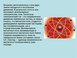 Внешние, расплавленные, слои ядра Земли находятся в постоянном движении. В ре
