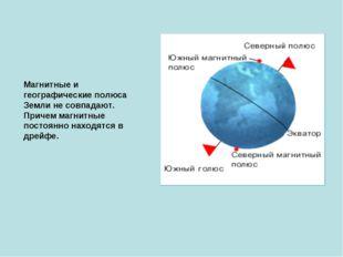 Магнитные и географические полюса Земли не совпадают. Причем магнитные постоя