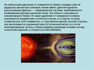 На небольшом удалении от поверхности Земли, порядка трёх её радиусов, магнитн