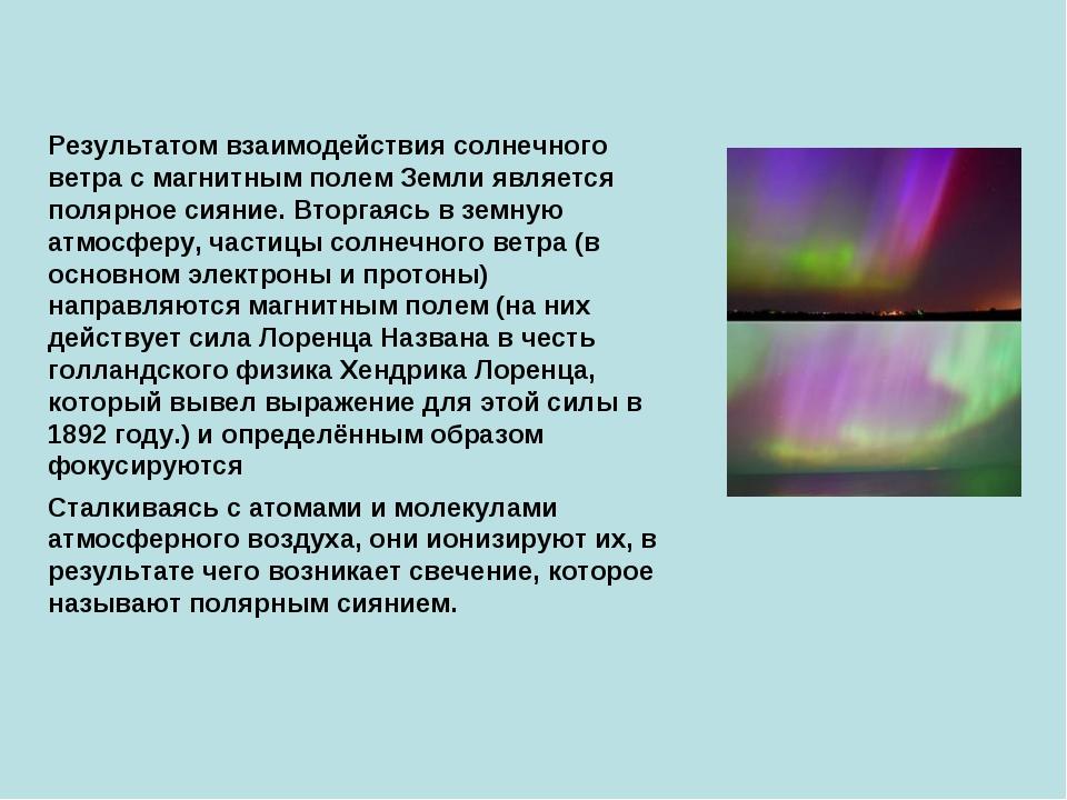 Результатом взаимодействия солнечного ветра с магнитным полем Земли является...
