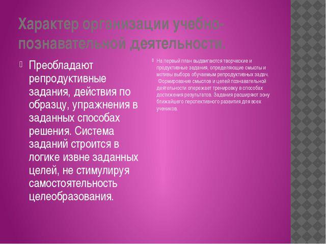 Характер организации учебно- познавательной деятельности. Преобладают репроду...