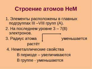 Строение атомов НеМ 1. Элементы расположены в главных подгруппах III –VIII гр