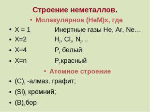 Строение неметаллов. Молекулярное (НеМ)х, где Х = 1 Инертные газы He, Ar, Ne…